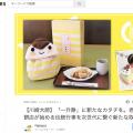 【メディア紹介】yahoo川崎市版に「久寿餅 de 一升餅」を紹介いただきました。